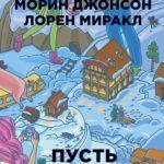 Логовское (Правдинское, Чесноковское) водохранилище в Первомайском районе