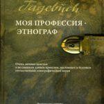 Пименов, В. В. Моя профессия - этнограф