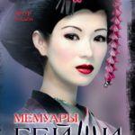 ТОП-10 художественных книг о Японии