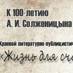 В Алтайском крае объявлен конкурс эссе о творчестве А. И. Солженицына