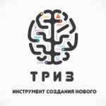 Встреча с кандидатом технических наук, мастером ТРИЗ