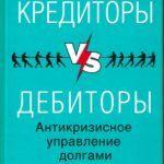 Рыков, И. Кредиторы vs дебиторы. Антикризисное управление долгами