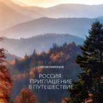 Миронов, С. М. Россия: приглашение в путешествие