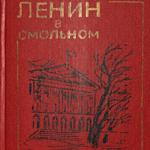 1975 – 1979 годы