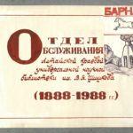1985 - 1988 годы