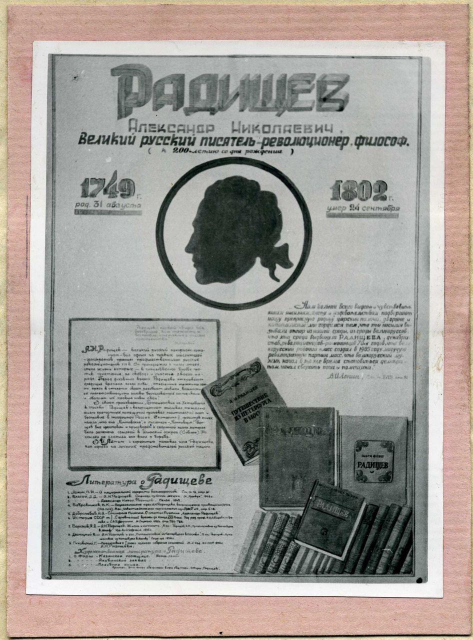 Владимир владимирович пржевальский член литературно художественного кружка