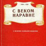 1989 - 1993 годы