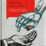 Форд Мартин. Роботы наступают : Развитие технологий и будущее без работы