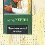 Книги о врачах и пациентах