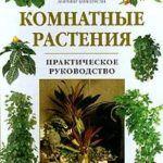 ТОП-10 книг о комнатных растениях