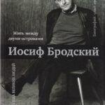 Гуреев, М. А. Иосиф Бродский: жить между двумя островами : биография: опыт прочтения.