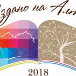 «Издано на Алтае»: XIII фестиваль в год 130-летия «Шишковки»