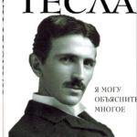 Тесла, Н. Дневники. Я могу объяснить многое