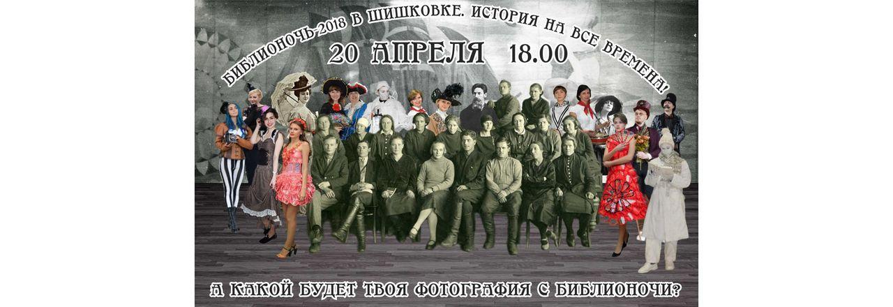 Библионочь в «Шишковке»: история на все времена!