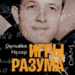 Назар, Сильвия. Игры разума : история жизни Джона Нэша, гениального математика и лауреата Нобелевской премии