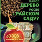 Мейби, Ричард. Какое дерево росло в райском саду? : 40000 лет великой истории растений