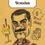 Мир Сергея Довлатова