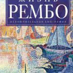 Робб, Г. Жизнь Рембо : исключительная биография.