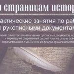В «Шишковке» научат работать с архивными документами