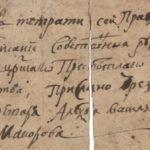 Учись читать: обучение чтению рукописных документов