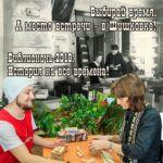 10 причин пойти 20 апреля на Библионочь в «Шишковку»