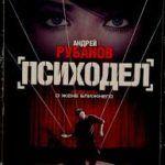 Андрей Рубанов и его бескомпромиссная проза