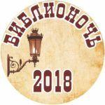 "Программа ""Библионочи–2018"""