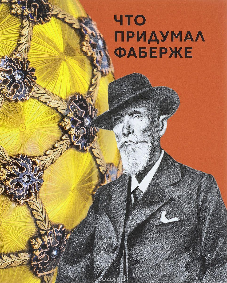 Соломадина, Н. А. Что придумал Фаберже