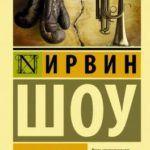 Семейная сага: ТОП-10 книг о связи поколений