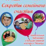 «Секреты семейного счастья» в «Шишковке»: приглашаем поиграть!