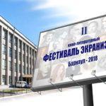 В Барнауле пройдет II фестиваль экранизаций