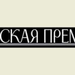 Победители  и призеры главных литературных премий России и мира 2017 года