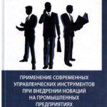 Бобрышев, А. Д., Панова, Е. С. Применение современных управленческих инструментов при внедрении новаций на промышленных предприятиях