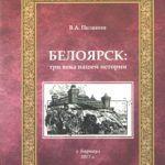 Полянин В. А. Белоярск: три века нашей истории