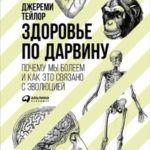 Тейлор, Д. Здоровье по Дарвину: почему мы болеем и как это связано с эволюцией
