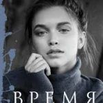 Две страсти Януша Леона Вишневского: 27 книг знатока женской души