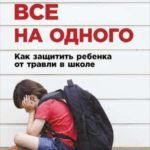Аудмайер, К. Все на одного : как защитить ребенка от травли в школе