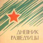 «И в подвиге есть место красоте…»: женщины в Великой Отечественной войне