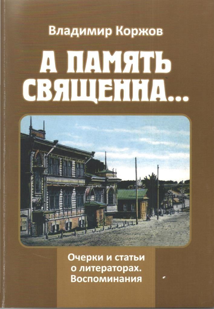 Коржов В. М. А память священна…