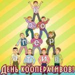 «Кооперация – школа мира, солидарности и гармонии»