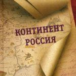 «Откуда есть пошла земля Русская»