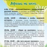 В «Шишковке» расскажут, как искать «идеи на миллион»