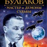 Соколов, Б. В. Булгаков. Мастер и демоны судьбы