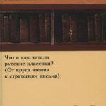 Что и как читали русские классики? (От круга чтения к стратегиям письма)
