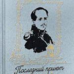 Яковкина, Е. И. Последний приют поэта
