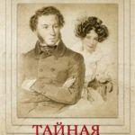 Сидорова, Л. А. Пушкин – тайная любовь