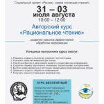 В «Шишковке» можно пройти бесплатный курс рационального чтения