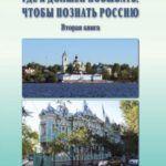 Где я должен побывать, чтобы познать Россию = A journey of discovery into the heart of Russia