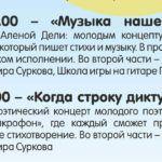 «Музыка нашего города»: знакомимся с поэтическими ритмами современного Барнаула