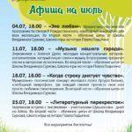 «Как же я старомоден в мире понтов и фейков»: Артур Билык в «Открытой библиосреде»